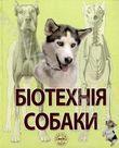 Біотехнія собаки