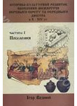Історико-культурний розвиток населення межиріччя Верхнього Сірету та Середнього