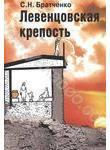 Левенцовская крепость. Памятник культуры бронзового века