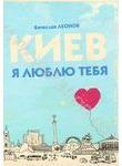 Киев, я люблю тебя