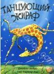 Танцующий жираф