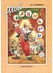 Мой букварь. Книга для обучения дошкольников чтению