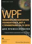 WPF: Windows Presentation Foundation в .NET 4.0 с примерами на C# 2010 для профе