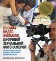 Съемка видеофильмов цифровой зеркальной фотокамерой