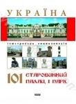 Україна. 101 старовинний палац і парк