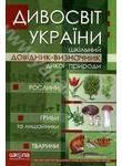 Дивосвіт України. Шкільний довідник-визначник дикої природи
