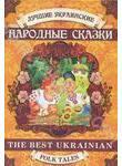 Лучшие украинские народные сказки / The Best Ukrainian Folk Tales