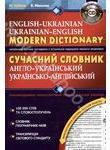 Сучасний англо-український та українсько-англійський словник (+ CD)