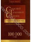 Сучасний тлумачний словник  української мови. 100 000 слів
