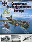 Скоростные бомбардировщики Гитлера Do 17 и Do 217