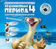 Ледниковый период 4. Континентальный дрейф (+CD)