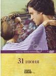 Любимое кино. В 35 томах. Том 21. 31 июня (+ DVD-ROM)