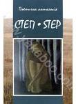 Степ-Step. Поетична антологія