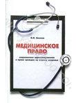 Медицинское право. Современное здравоохранение и право граждан на охрану здоровь