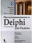 Программирование в Delphi для Windows. Версии 2006, 2007, Turbo Delphi (+ CD-ROM