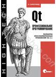 Qt. Профессиональное программирование. Разработка кроссплатформенных приложений