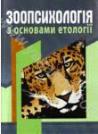 Зоопсихологія з основами етології