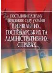 Постанови пленуму верховного суду України в цивільних, господарських та адмініст