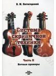 Система скрипичной техники. В 2 частях. Часть 2. Нотные примеры