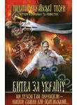 Битва за Україну