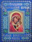 Праздники православной церкви. Самые почитаемые иконы