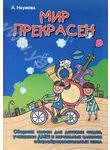 Мир прекрасен. Сборник песен для детских садов, учащихся ДМШ и начальных классов