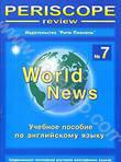 Periscope-review: World News. №7. Учебное пособие по английскому языку