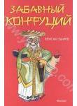 Забавный Конфуций