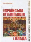 Українська інтелігенція і влада