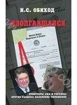 Изолгавшаяся. Прокуроры США и Украины против тандема Тимошенко-Лазаренко