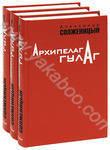 Архипелаг ГУЛАГ (комплект из 3 книг)