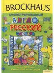 Brockhaus. Иллюстрированный англо-русский словарь