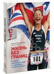 Жизнь без границ. История чемпионки мира по триатлону в серии Ironman