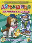 Домашние животные и птицы. 16 обучающих карточек