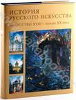 История русского искусства. В 2 томах. Том 2. Искусство XVIII - начала XX века