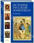 История русской живописи. В 12 томах. Том 1. Иконопись