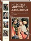 История мировой живописи. Нидерландская живопись XV века. В 24 томах. Том 3