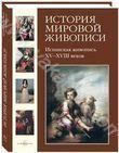 История мировой живописи. Испанская живопись XV - XVIII веков. В 24 томах. Том 1
