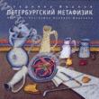 Петербургский метафизик. Фрагмент биографии Михаила Шемякина