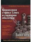 Командная строка Linux и сценарии оболочки