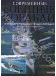 Современные военные корабли