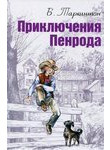 Приключения Пенрода