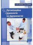 Організаційна психологія на підприємстві
