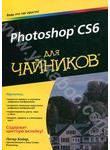 Photoshop CS6 для