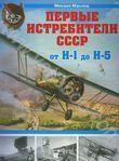 Первые истребители СССР – от И-1 до И-5