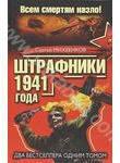 Штрафники 1941 года. Все смертям назло!