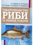 Товарознавство риби та рибних товарів