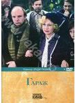Любимое Кино. В 45 томах. Том 36. Гараж (+ DVD)