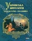 Українська міфологія та культурна спадщина