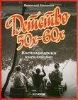Детство 50х-60х. Воспоминания киевлянина